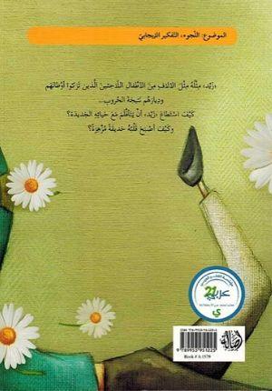 Fi Qalbi Hadiqah في قلبي حديقة