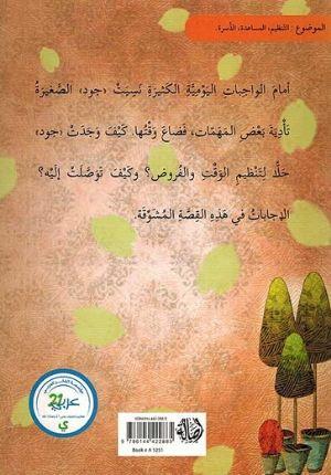Barnamaji al-Saghir برنامجي الصغير