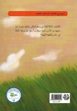 Fi Haqil Kabir