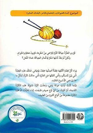 Anza wa-al-Kanza العنزة والكنزة