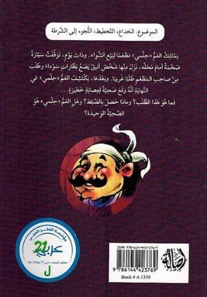 Bayaa al-Luhum wa al-Mukhadi'un