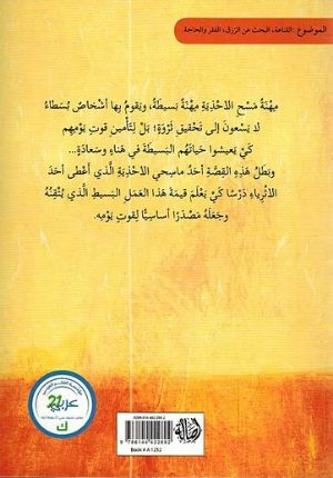 Haylah Masih al-Ahdhiyah حيلة ماسح الأحذية