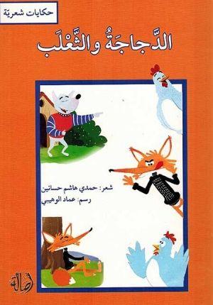 Hikayat Shariyah: Dajajah wa al-Thaalab الدجاجة والثعلب