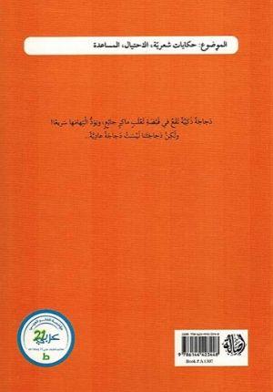 Hikayat Shariyah: Dajajah wa al-Thaalab