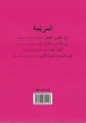 Ala al-Almasrah lil Marat al-Ula على المسرح للمرة الأولى