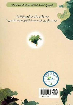 A'lami al-Muzalim Yudi' عالمي المظلم يضيء