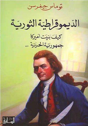 Democratiya al-Thowriya الديموقراطية الثورية