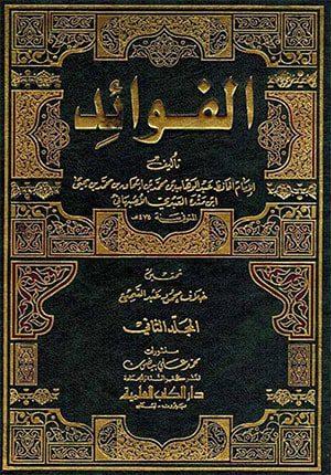 Fawaid : Ibn Mandah (2 Vol) الفوائد ابن منده
