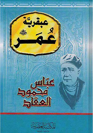 Abqariah Umar (Omar) عبقرية عمر