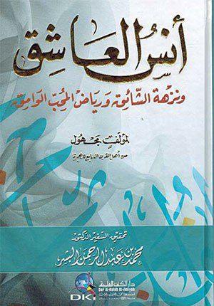 Anas al-'Ashiq wa-Nuzat al-Sha'iq wa-Riyad al-Muhib al-Wamiq أنس العاشق ونزهة الشائق ورياض المحب الوامق