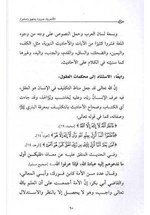 Ash'ariyah : Darurah wa-Manhaj wa-Istimrar الأشعرية ، ضرورة و منهج و استمرار