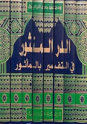 Dur al Manthur fi Tafsir Mathur (8 vol.) الدر المنثور في تفسير بلماثور