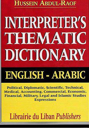 Interpreter's Thematic Dictionary English-Arabic معجم الترجمة الفورية الموضوعي : إنكليزي ـ عربي