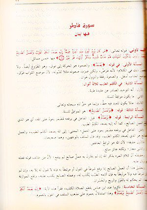Ahkam al-Quran 1 volume احكام القرآن - ابن العربي