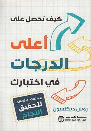 Kayf Tahsul 'Ila A'la al-Darajat fi Akhtibark كيف تحصل على أعلى الدرجات في اختبارك