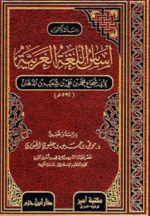 Asas al-Lughah al-Arabiyah (ibn al-Dahhan) اساس اللغة العربية