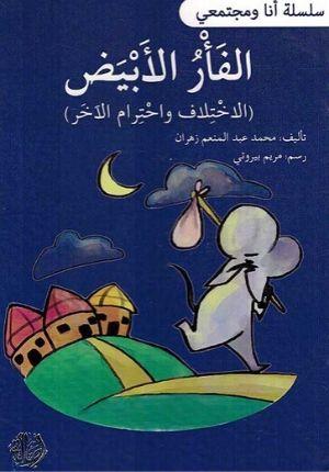 Ana wa-Mujtama'i: al-Faru al-Abyad انا ومجتمعي : الفأر الأبيض
