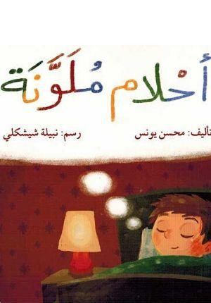 Ahlam Muwlanah احلأم ملونة