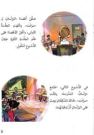 Ana wa-Mujtama'i: Barlaman al-Madrasah