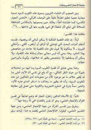 Ijaz Al Ilmi ila Ayn? الاعجاز العلمي الى اين؟