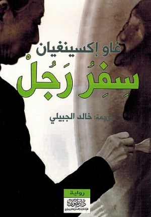 Safar Rajal سفر رجل