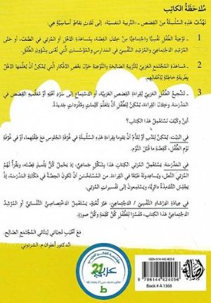 Tarbiyah al-Nafsiyah: al-Khajal الخجل