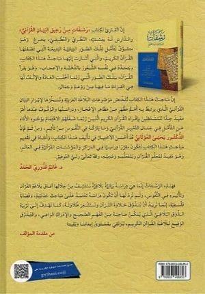 Rashafat min Rahiq Bayan Qur'ani
