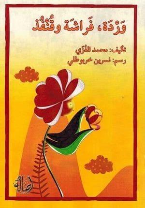 Wardah Farashah wa Qunfudh وردة فراشة وقنفذ