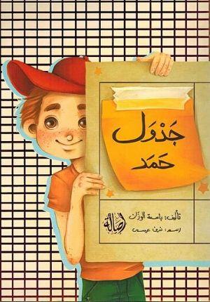 Jadwal Hamad جدول حمد