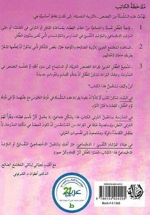 Tarbiyah al-Nafsiyah: al-Khowf الخوف