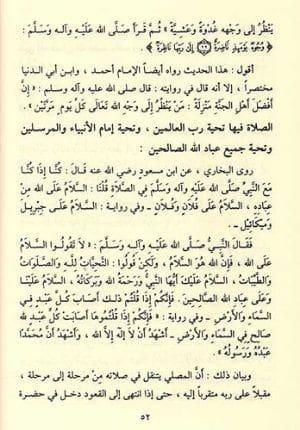 Salat fi-al-Islam الصلاة في الاسلام