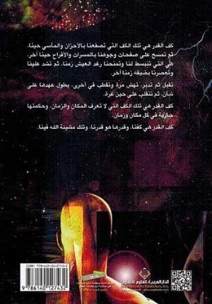 Kaff al-Qadar كف القدر