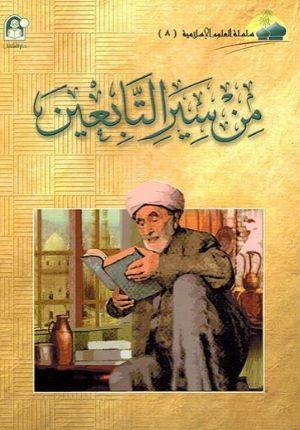 Min Siyar al-Tabi'in من سير التابعين