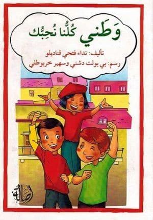 Watani Kulna Nuhibuk وطني كلنا نحبك