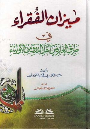 Mizan al-Fuqara' ميزان الفقراء
