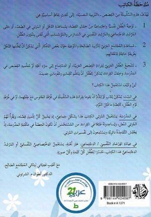 Tarbiyah al-Nafsiyah: al-Nazafah النظافة
