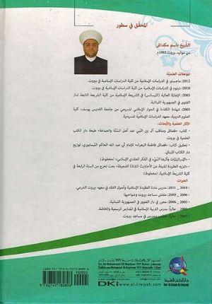 Majalis ibn Jawzi fi al-Mutashabiha مجالس بن الجوزي في المتشابه من الآيات القرآنية
