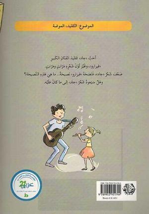 Janun al-Mashahir جنون المشاهير