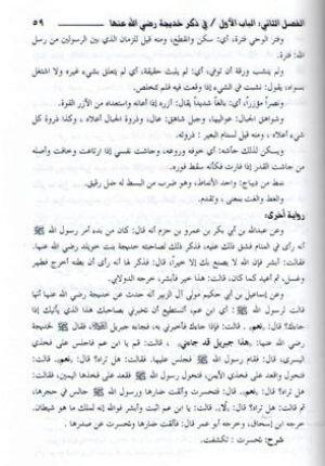 Samatt al-Thamin fi Manaqib Umhat al-Mumnin