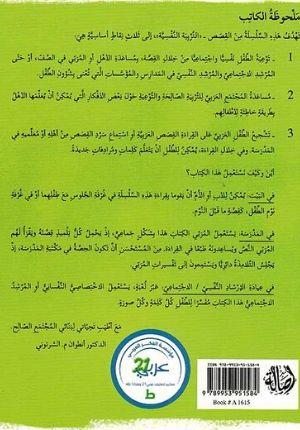 Tarbiyah al-Nafsiyah: al-Sarakh الصراخ
