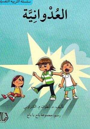 Tarbiyah al-Nafsiyah: al-Udwaniyah العدوانية