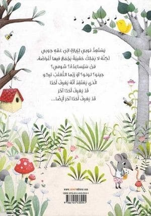 Ya Laha min Qisat ya Nubi يا لها من قصة يا نوبي