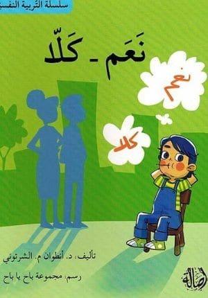 Tarbiyah al-Nafsiyah: Naam - Kala نعم - كلأ