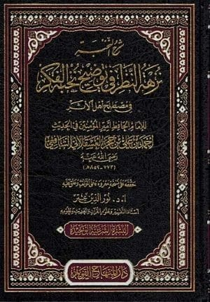 Sharh al-Nukhbah: Nuzhah al-Nazar fi Tawdih Nukhbat al-Fikr