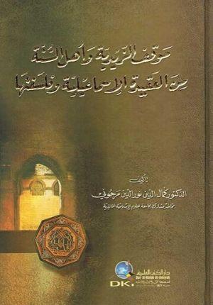 Mawqif Zaydiya wa Ahl al-Sunnah