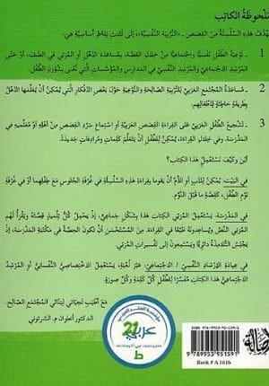 Tarbiyah al-Nafsiyah: Ziyarah al-Tabib