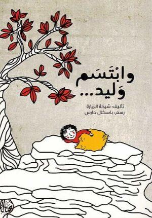 Wa Ibtasam Walid وإبتسم وليد