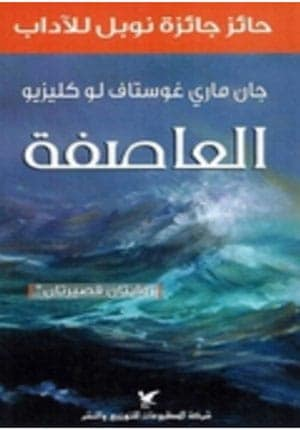 A'sifah العاصفة (Arabic-Softcover)