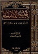 Stories of the Prophets قصص الأنبياء (Arabic) Hardcover