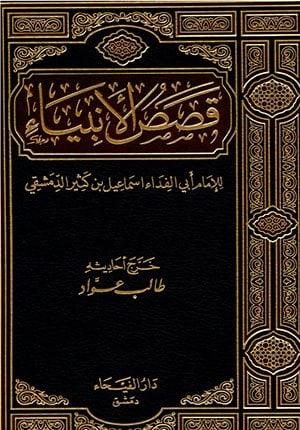 Stories of the Prophets قصص الأنبياء (Arabic) Hardcover